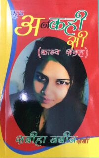 Kuch Ankahi Si Poetry Collection by Sabeeha Jabeen