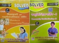 GNM Solved Paper Medico Refresher 3rd Year Midwifery And Gyne and Community Health Nursing Set Latest 2020