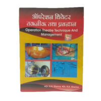 Operation Theatre GN Sharma Hindi Technique And Management New Edition 2019