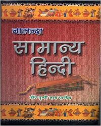 Nalanda Samanya Hindi By Dr Prithvi Nath Pandey