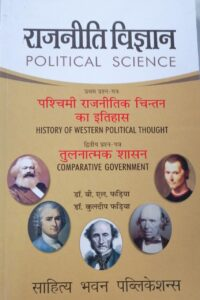 Poliical Science Hindi by Dr B L Fadia