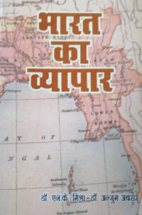 Bharat ka Vyapaar ( Hindi ) by Anjum Abrar and N K Mishra