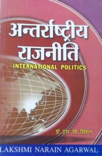 International Politics by S C Singhal in Hindi