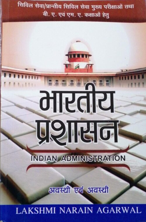 Indian Administration by Avasthi and Avasthi in Hindi