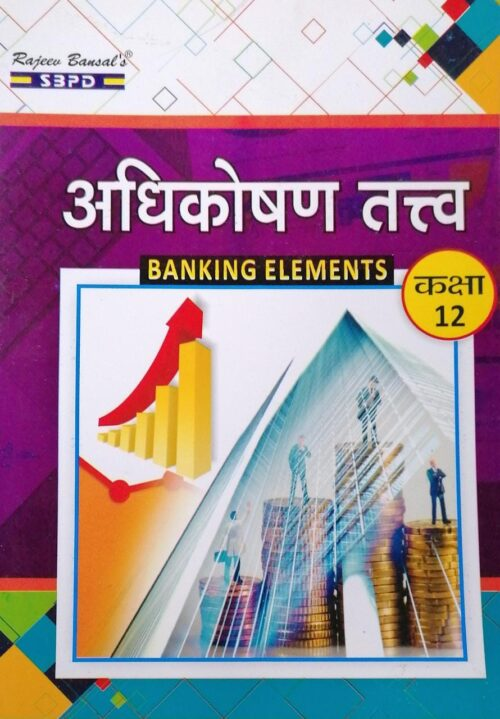 Banking Elements (Hindi) by Rajeev Bansal for Class 12