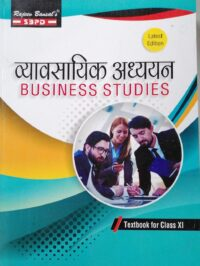 Business Studies(Hindi) by Rajeev Bansal for Class 11