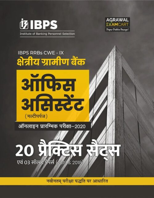 AGRAWAL EXAMCART IBPS RRB 20 PRACTICE SETS