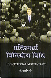 Competition Investment Law HINDI by Dr Kuldeep