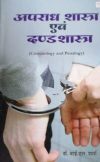 Criminology and Penalogy HINDI by Dr Y S Sharma