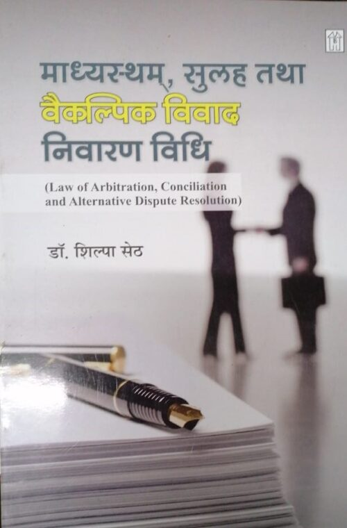 Law of Arbitration Conciliation and Alternative Dispute Resolution HINDI