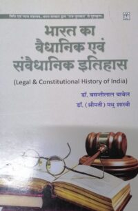 Legal and Constitutional History of India HINDI by Dr Basanti Lal Babel