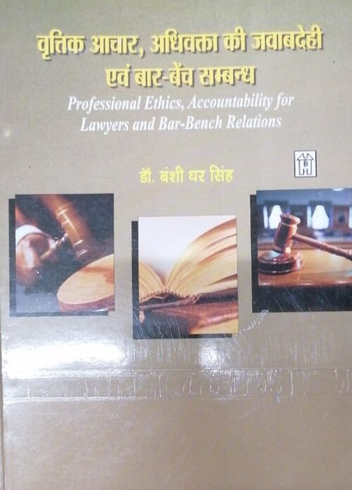 Professional Ethics Accountability for Lawyers and Bar Bench Relation HINDI
