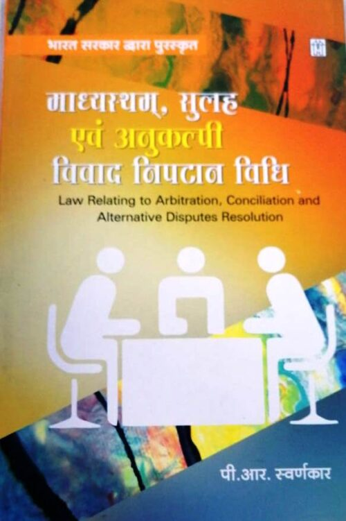 Law Relating to Arbitration Conciliation and Alternative Disputes Resolution HINDI