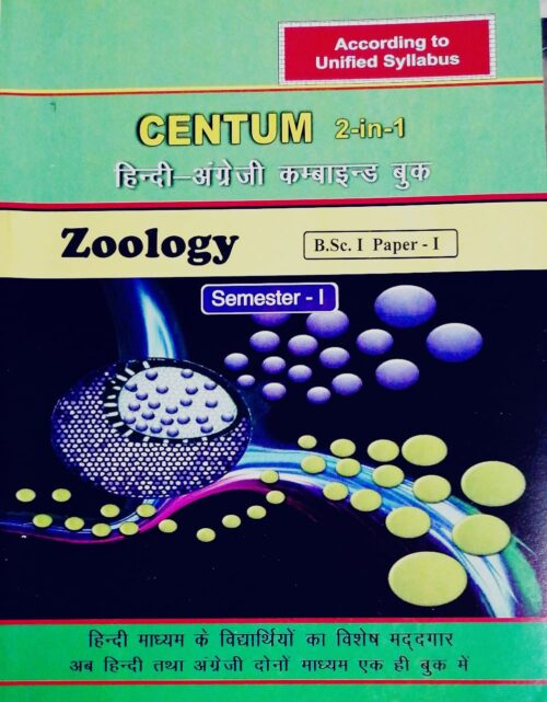 Centum Zoology Bsc 1 Paper 1 Theory