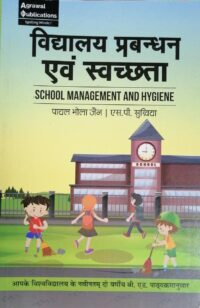 Social Management and Hygiene HINDI
