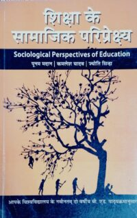 Sociological Perspectives of Education Hindi
