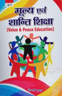 Value and Peace Education Hindi by Shivani Gupta
