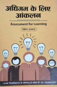 Assessment for learning HINDI by Bipin Asthana