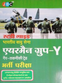 Bhartiye Vayu Sena Airmen Group Y Entrance Exam Book