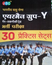 Bhartiya Vayu Sena Airmen Group Y Entrance Exam Book