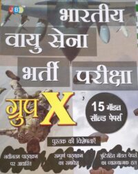 Bhartiya Vayu Sena Group X Entrance Exam Book
