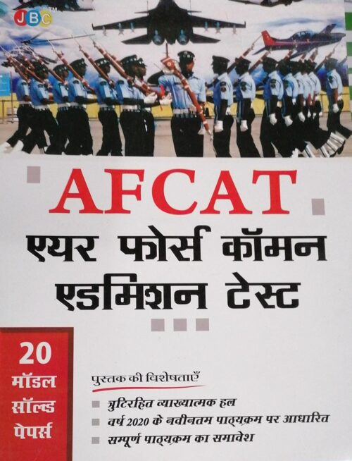 Airforce Common Admission Test Book