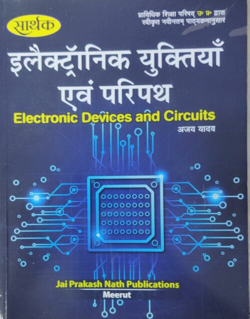 Electronic Devices And Circuits By Ajay Yadav