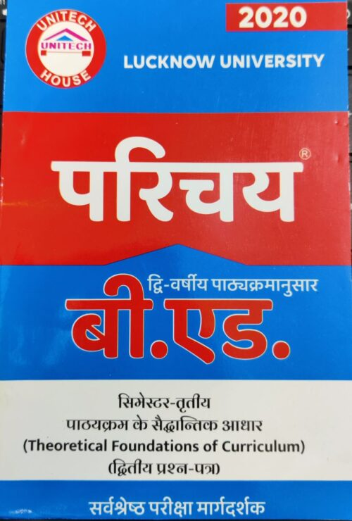 Parichay B Ed Theoretical Foundations of Curriculum in Hindi