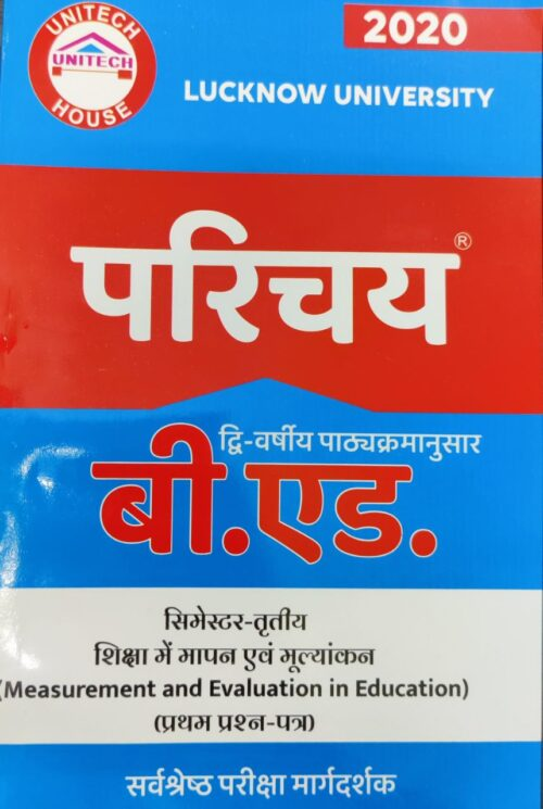 Parichay B Ed Measurement and Evaluation in Education in Hindi 2020