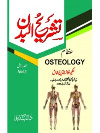 Osteology Book By Dr Allauddin Vol 1