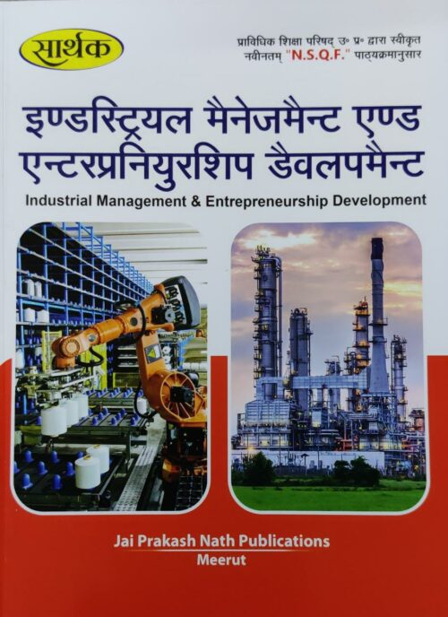 Industrial Management And Ent Development