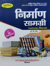 Construction Materials By DP Singh
