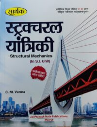 Structural Mechanics In SI Unit By CM Verma