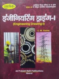 Engineering Drawing 1 By CM Verma