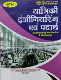 Engineering Mechanics And Materials Book