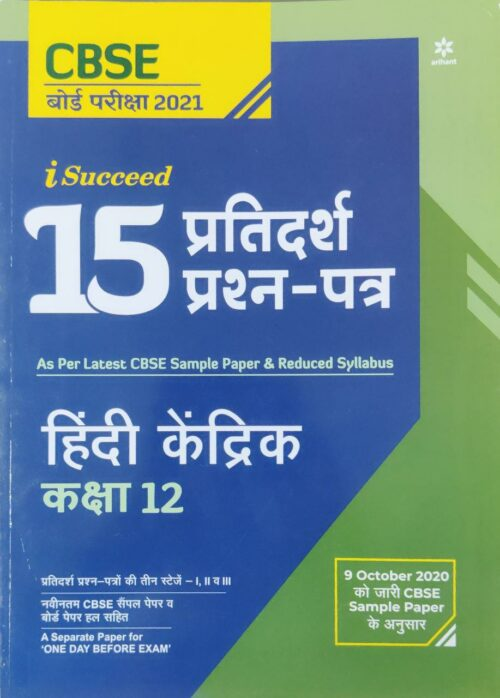 I Succeed Solved Ques Papers Hindi Book