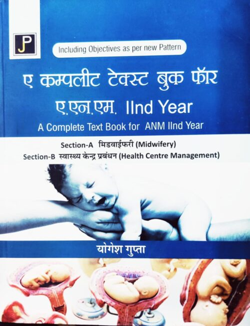 A Complete Book For ANM 2nd Year In Hindi