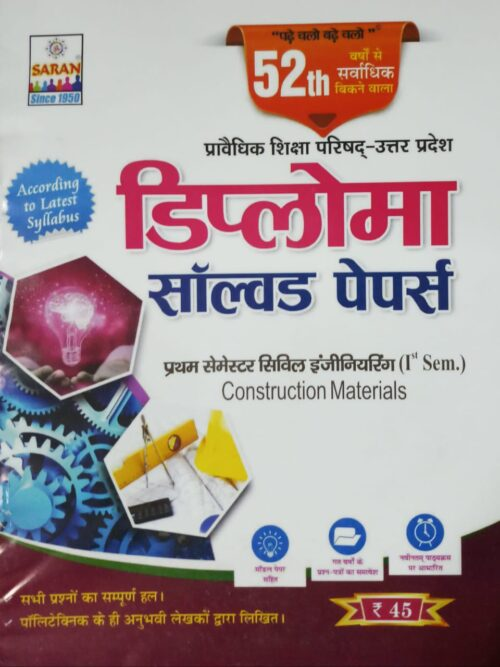 Solved Papers Construction Materials 1st Semester