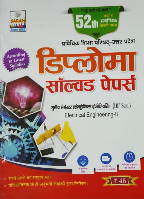 Electrical Engg 2 Solved Paper 3rd Semester