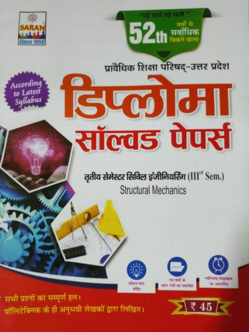 Solved Papers Structural Mechanics 3rd Semester
