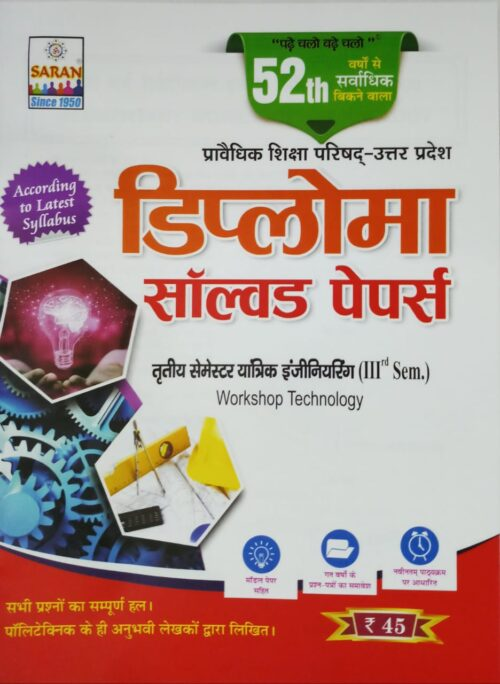 Solved Papers Workshop Tech 3rd Semester