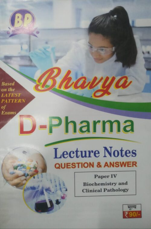 Bhavya D Pharma Notes Set Of 6 Papers
