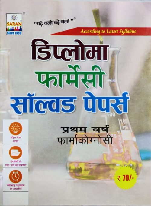 Saran D Pharmacy Solved Paper Hindi 2020 Latest Edition