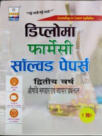 Saran D Pharmacy Solved Paper Hindi for 2nd Year 2020