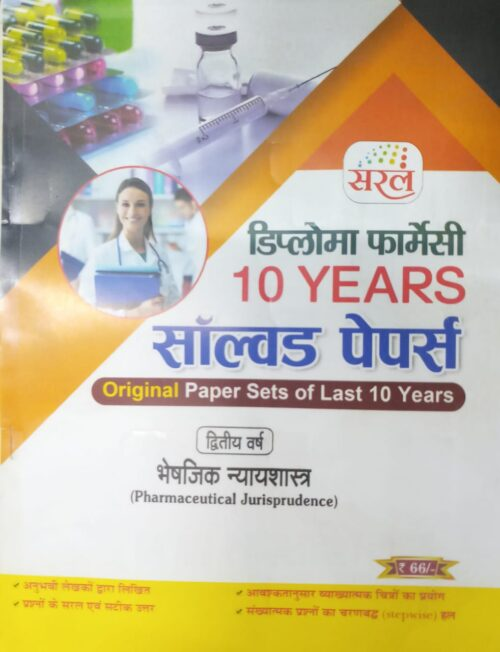 Saral Diploma Pharmacy 10 Year Solved 2nd Year