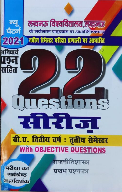 BA 3rd Semester Political Science 22 Series in Hindi Paper 1 and 2