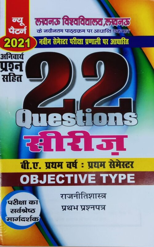 BA 1st Sem Political science in Hindi 22 Series Paper 1 and 2