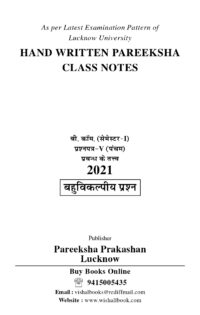 Essentials of Management Hindi B.Com Ist Sem P-5th Pareeksha Class Notes LU Latest Objective Pattern 2021