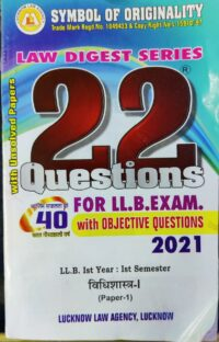 LLB 1st Sem 22 Series with MCQs and Theory in Hindi