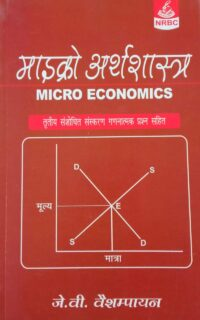 Micro Economics In Hindi By J V Vaishampayan NRBC